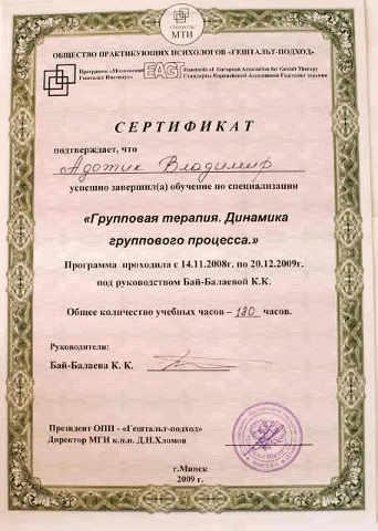 Психолог в Минске. Сертификат по групповой терапии
