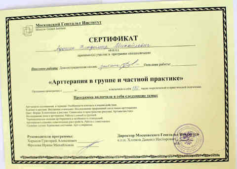 Психолог в Минске. Сертификат по арт-терапии