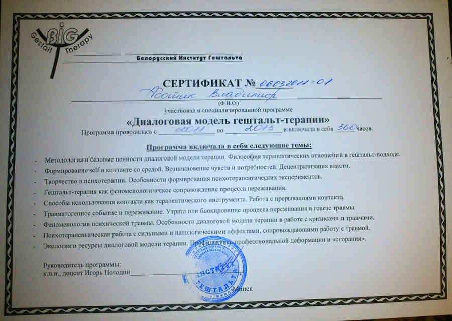 Психолог в Минске. Сертификат по диалоговой гештальт-терапии