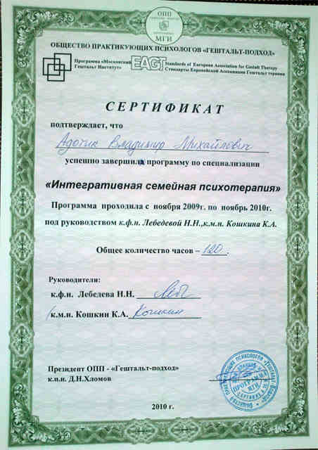 Психолог в Минске. Сертификат по семейной психотерапии