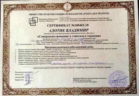 Психолог в Минске. Сертификат 3-й ступени Московского Гештальт Института