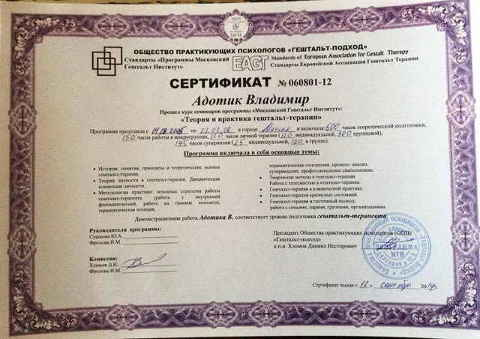 Психолог в Минске. Сертификат 2-й ступени Московского Гештальт Института