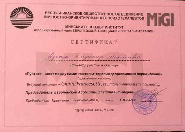 Психолог в Минске. Сертификат обучения по работе с депрессиями