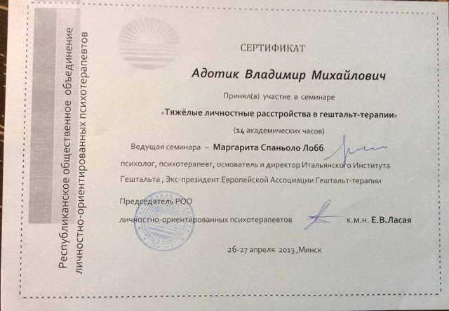 Психолог в Минске. Сертификат обучения по работе с тяжелыми личностными расстройствами