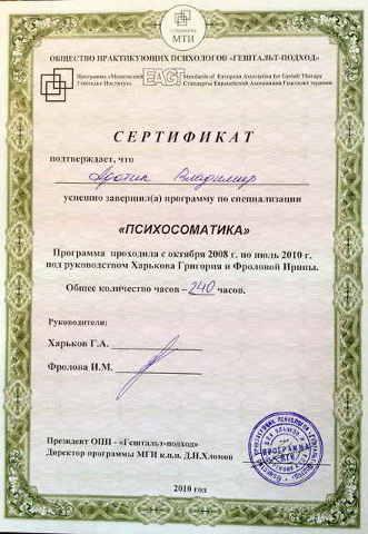Психолог в Минске. Сертификат по работе с психосоматикой
