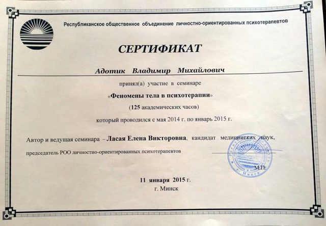 Психолог в Минске. Сертификат по телесной психотерапии