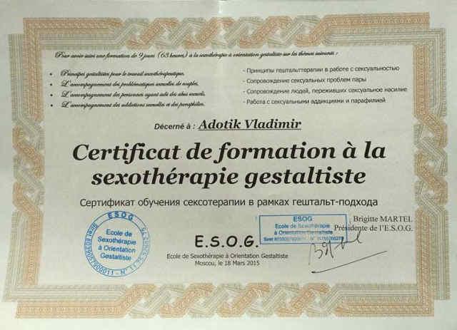 Психолог в Минске. Сертификат обучения сексолога