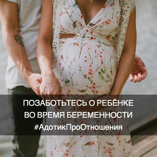 Позаботьтесь о ребенке во время беременности