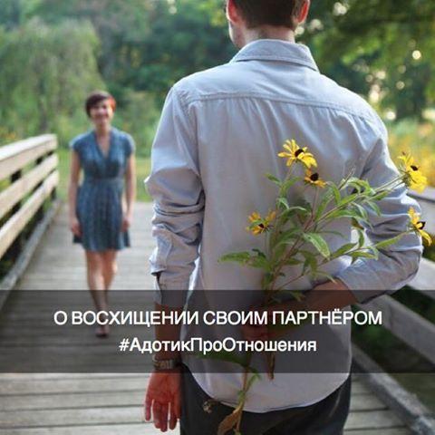 О Восхищении своим партнером