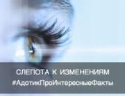 Слепота к изменениям