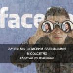 Зачем мы шпионим за бывшими в соцсетях