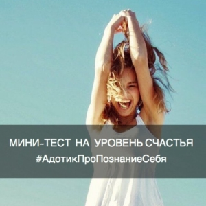 Мини-Тест на уровень счастья
