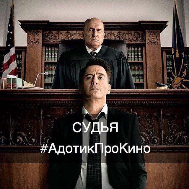 Рекомендую кино. Судья