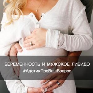 Беременность и мужское либидо