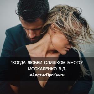 Когда любви слишком много