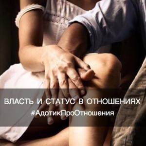 Власть и статус в отношениях