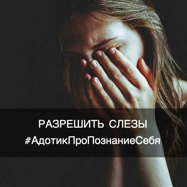 Разрешить слезы