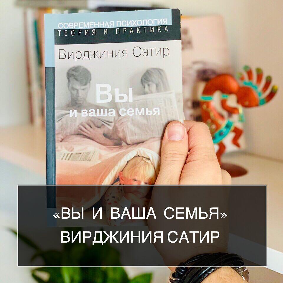 Рекомендую книгу. Вы и ваша семья