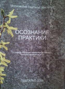 Сборник Осознание практики