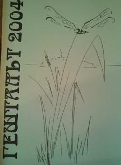 Сборник Гештальт 2004