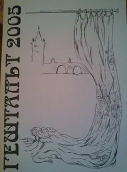 Сборник Гештальт 2005