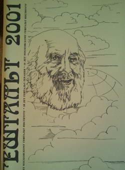 Сборник Гештальт 2001