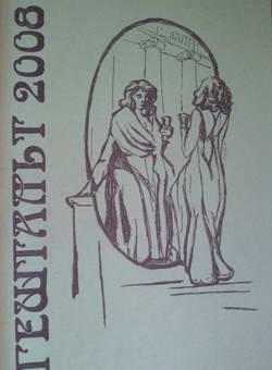 Сборник Гештальт 2008
