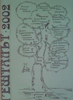 Сборник Гештальт 2002