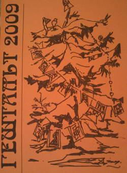 Сборник Гештальт 2009